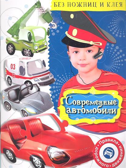 Глазунова Е. (худ.) Современные автомобили автомобили