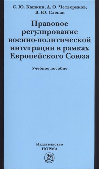 Правовое регулирование военно-политической интеграции в рамках Европейского Союза. Учебное пособие