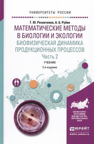 Математические методы в биологии и экологии. Биофизическая динамика продукционных процессов. Часть 2. Учебник для бакалавриата и магистратуры