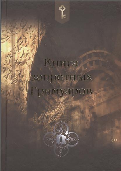 Книга запретных гримуаров (18+)
