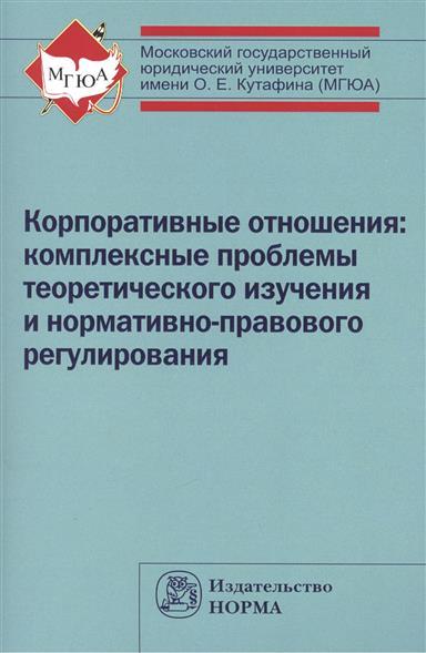 Тягай Е. (ред.) Корпоративные отношения: комплексные проблемы теоретического изучения и нормативно-правового регулирования