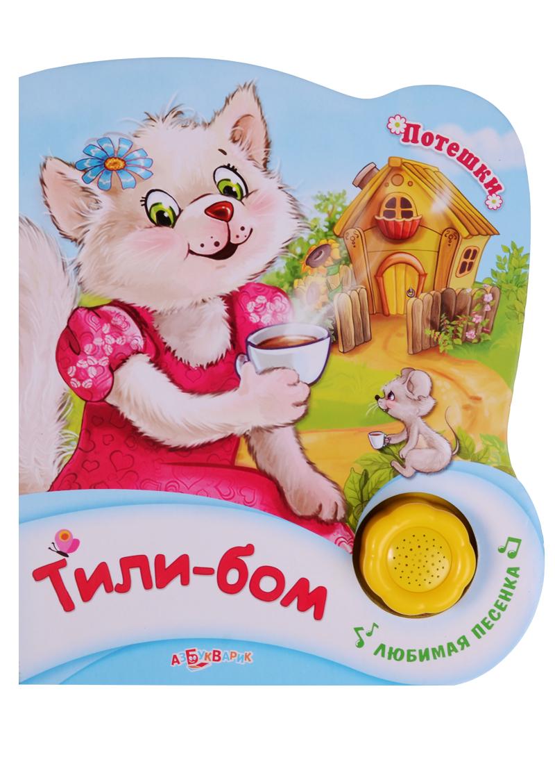 Свистунова Н. (ред.-сост.) Тили-бом цены
