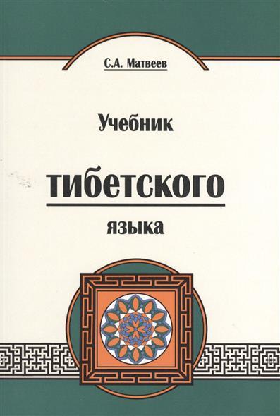 Матвеев С. Учебник тибетского языка. 2-е издание матвеев с учебник тибетского языка курс для начинающих