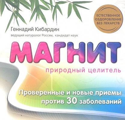 Кибардин Г. Магнит. Природный целитель активатор воды шунгит природный целитель авита 150 гр
