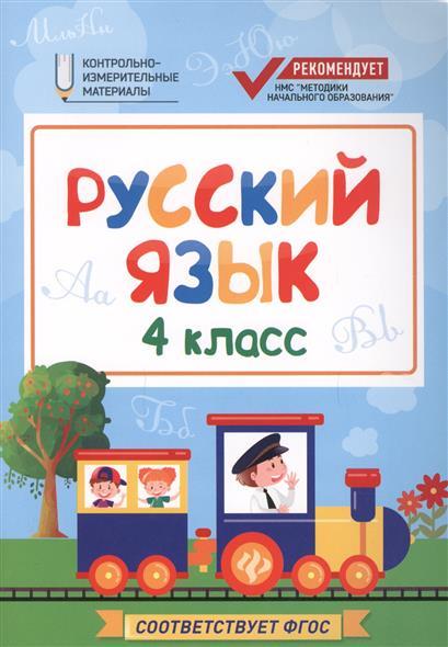Хуснутдинова Ф.: Русский язык. 4 класс