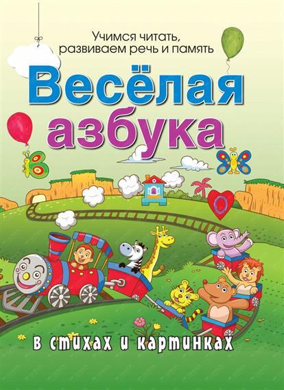 Богдарин А. Веселая азбука в стихах и картинках. Учимся читать, развиваем речь и память росмэн бэби клуб развиваем речь и учимся читать
