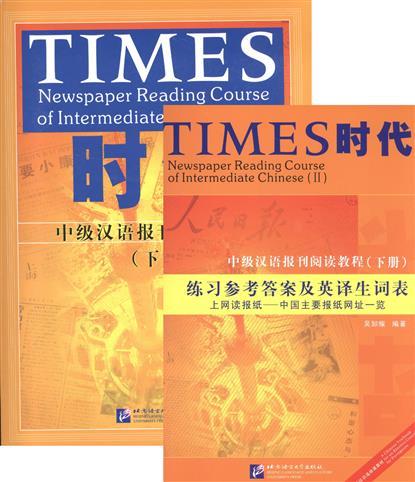 Xieyao W. TIMES: Newspaper Reading Course of Intermediate Chinese. Volume 2 / Таймз. Курс по чтению. Средний уровень. Часть 2 days of reading