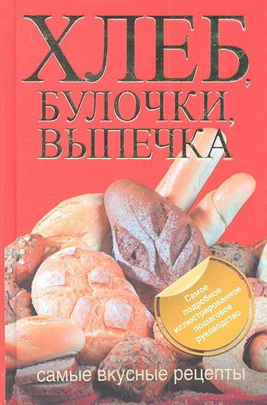 Хлеб булочки выпечка Самые вкусные рецепты