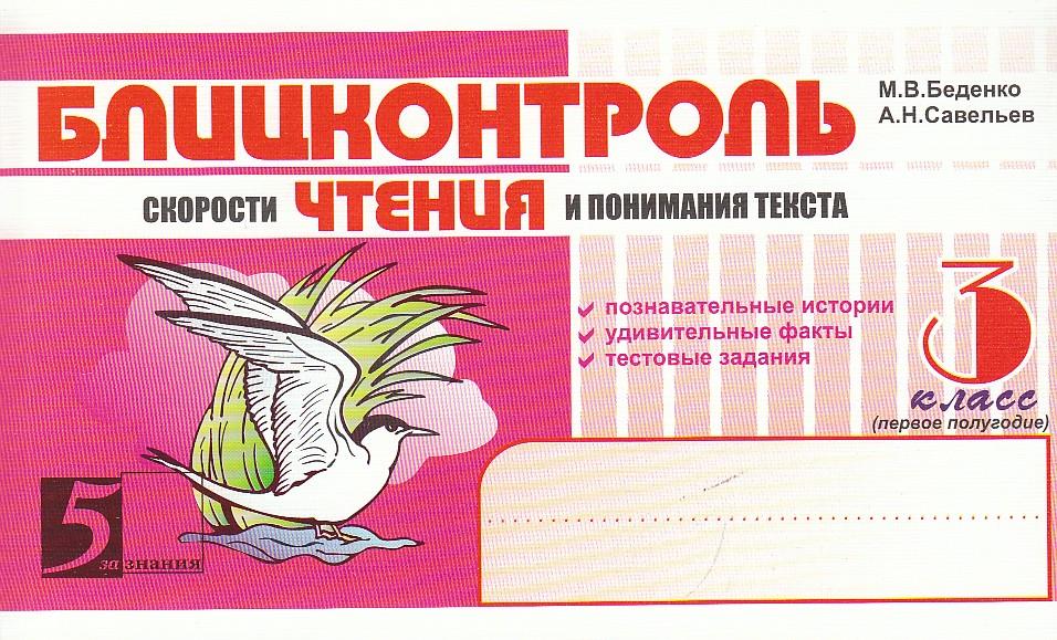 Беденко М. Блицконтроль скорости чтения и понимания текста 3 кл 1-е полугодие ISBN: 9785989235278