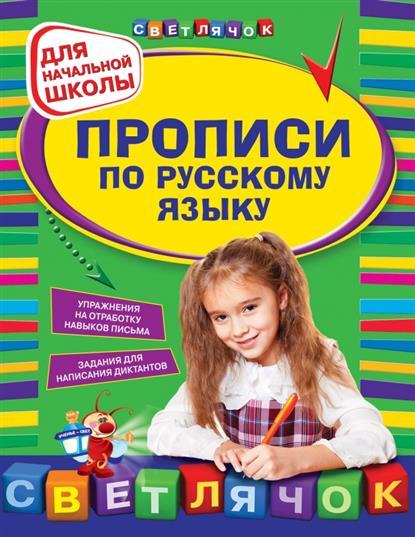 Леонова Н.: Прописи по русскому языку: для начальной школы