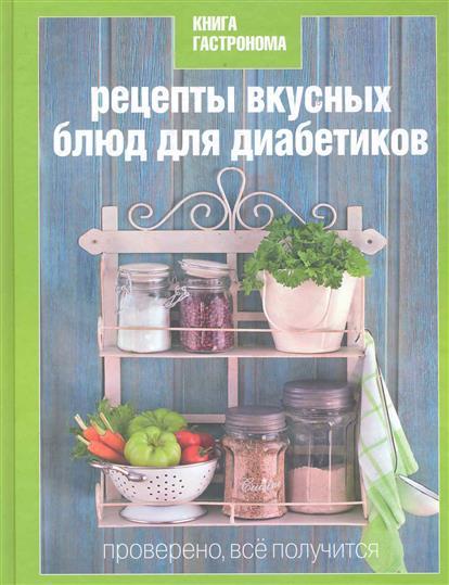Книга Гастронома Рецепты вкусных блюд для диабетиков