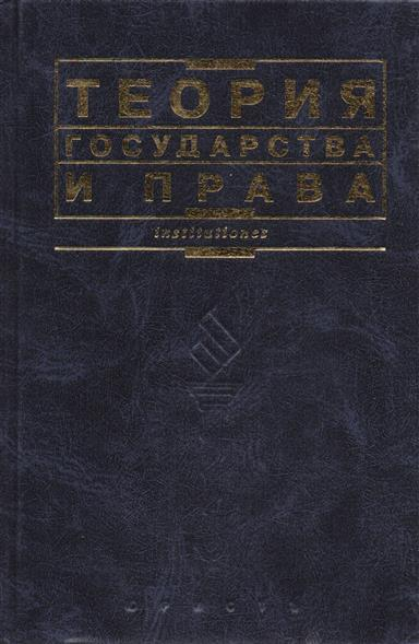 Теория государства и права Бабаев