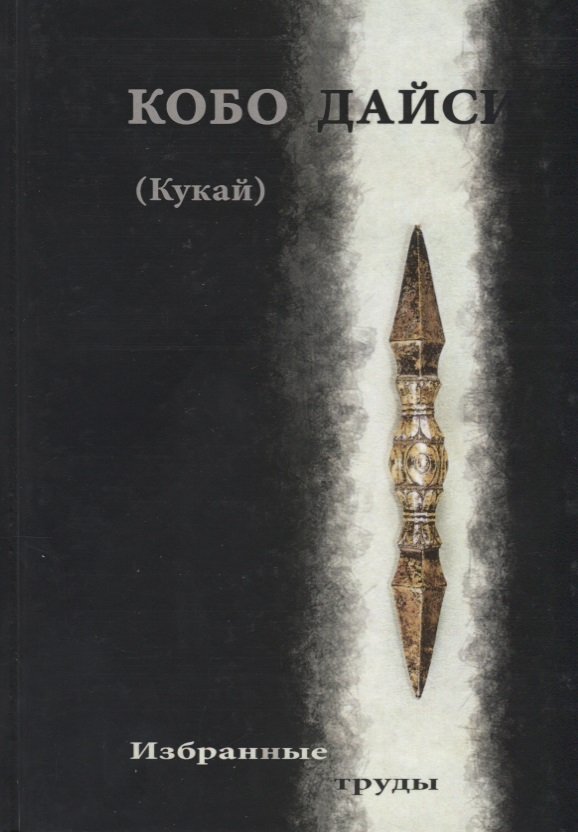 Дайси К. Избранные труды ISBN: 9785891632516