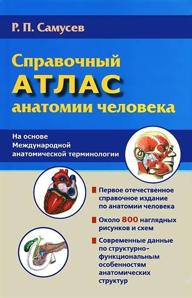 Справочный атлас анатомии человека. На основе Международной анатомической терминологии