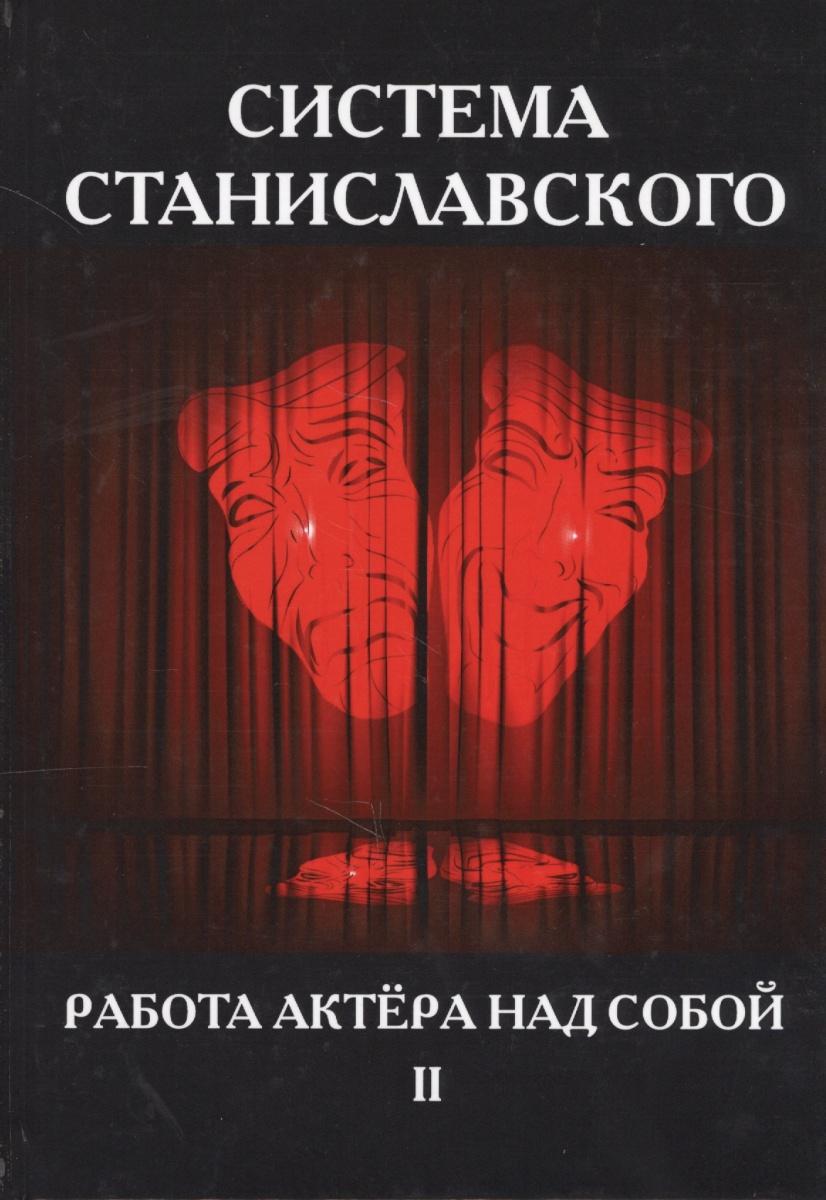 Система Станиславского. Работа актера над собой. II