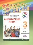 Английский язык Rainbow English. 3 класс. Учебник. В двух частях. Часть 1.
