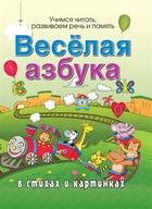 Веселая азбука в стихах и картинках. Учимся читать, развиваем речь и память