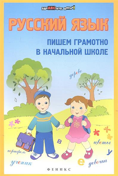 Булахова М. Русский язык. Пишем грамотно в начальной школе м м булахова русский язык пишем грамотно в начальной школе