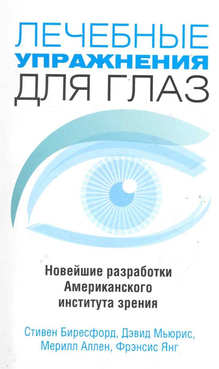Биресфорд С., Мьюрис Д., Аллен М., Янг Ф. Лечебные упражнения для глаз упражнения для глаз
