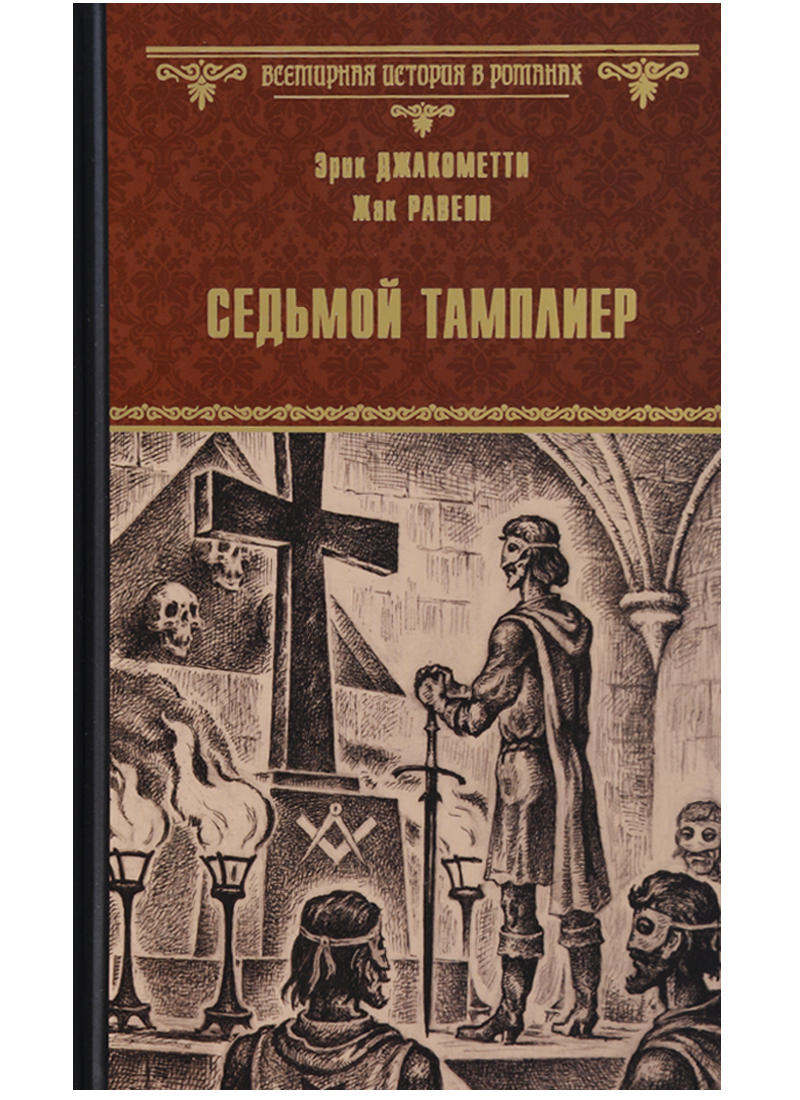 Джакометти Э., Равенн Ж. Седьмой тамплиер