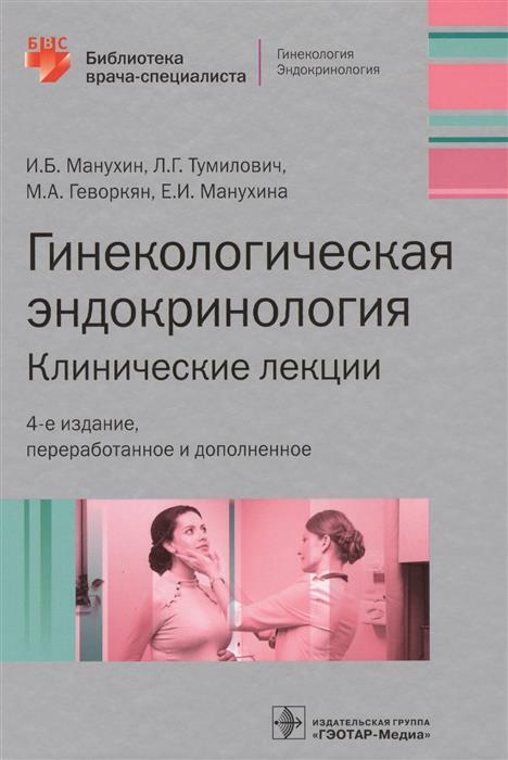 Манухин И., Тумилович Л., Геворкян М., Манухина Е. эндокринология. Клинические лекции
