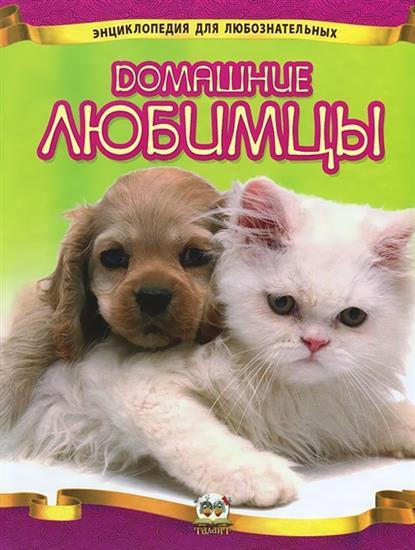 Домашние любимцы. Энциклопедия для любознательных
