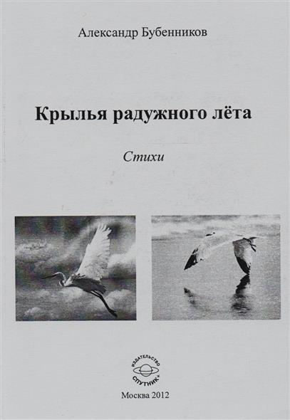 Бубенников А. Крылья радужного лета. Стихи