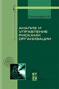 Анализ и управление рисками организации Рыхтикова