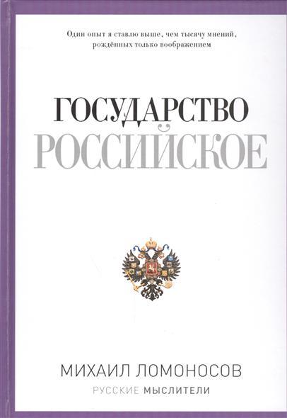 Ломоносов М. Государство Российское м в ломоносов избранные произведения