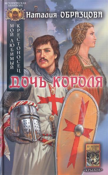 Мой любимый крестоносец Кн.1 Дочь короля