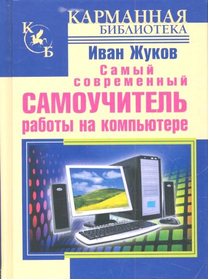 Самый современный самоучитель работы на компьютере