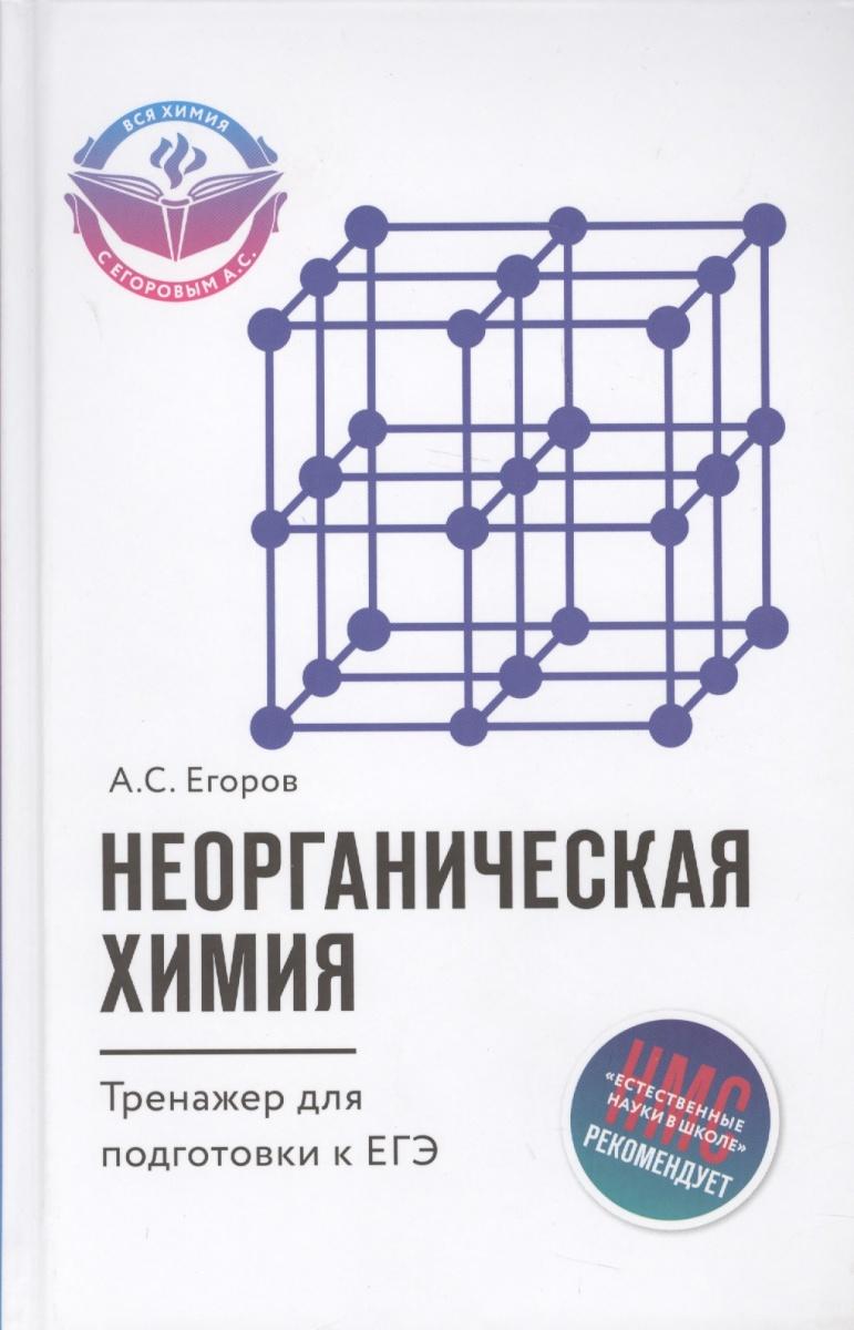 Фото - Егоров А. Неорганическая химия. Тренажер для подготовки к ЕГЭ кушнарев а неорганическая химия