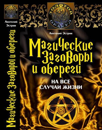 Эстрин А. Магические заговоры и обереги на все случаи жизни эстрин а золотые коды магии