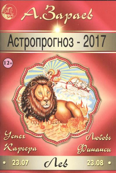 Астропрогноз-2017. Лев