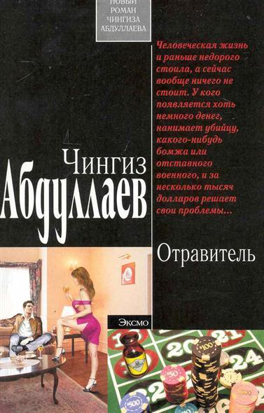 Абдуллаев Ч. Отравитель абдуллаев ч третий вариант