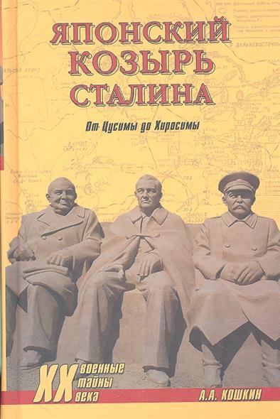 Японский козырь Сталина От Цусимы до Хиросимы