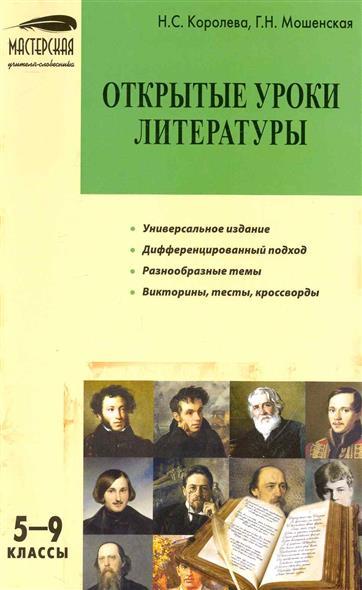 МУС Открытые уроки литературы 5-9 кл.