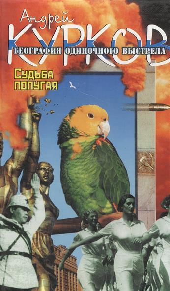 География одиночного выстрела Судьба попугая