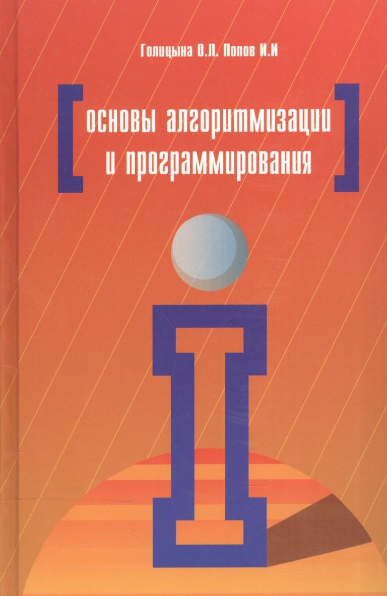Голицына О., Попов И. Основы алгоритмизации и программирования голицына о информационные системы