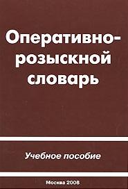 Оперативно-розыскной словарь