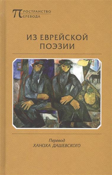 Дашевский Х. (пер) Из еврейской поэзии из поэзии 20 х годов
