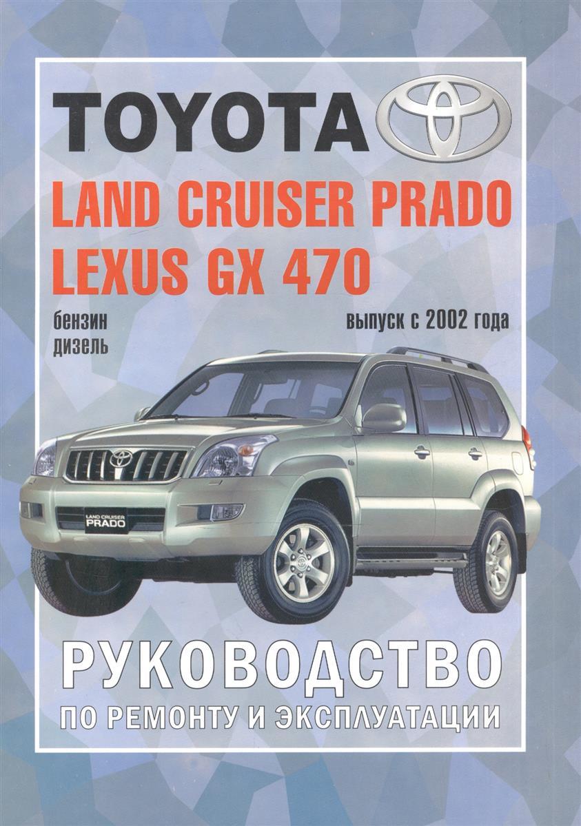 Toyota Land Cruiser Prado Lexus GX 470. Руководство по ремонту и эксплуатации. Бензиновые двигатели. Дизельные двигатели. Выпуск с 2002 года