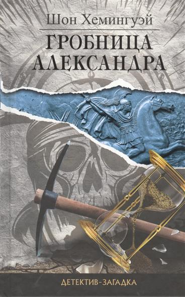 Гробница Александра