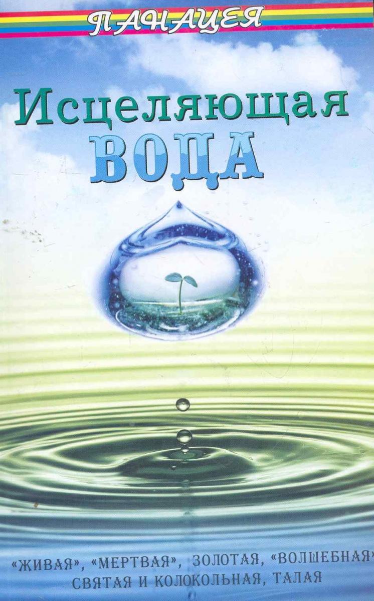 Исцеляющая вода