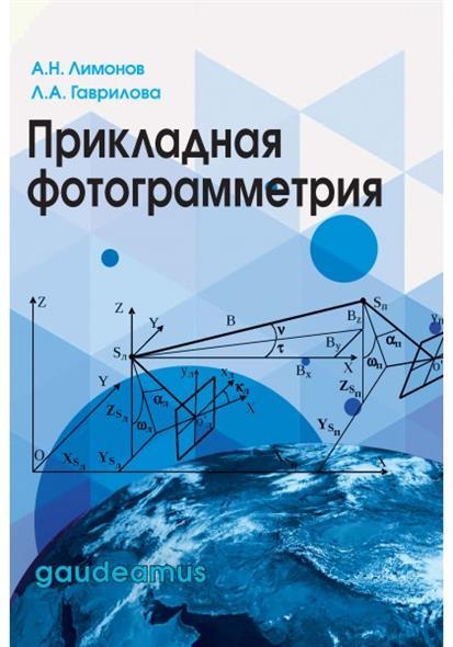 Прикладная фотограмметрия. Учебник