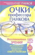 Очки профессора Панкова Восстановление зрения...