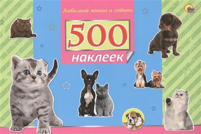 Любимые кошки и собаки ISBN: 9785378258505
