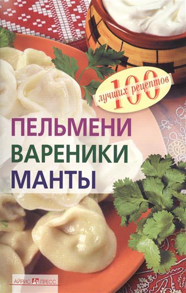 Тихомирова В. Пельмени, вареники, манты отсутствует пельмени и вареники лучшие домашние рецепты