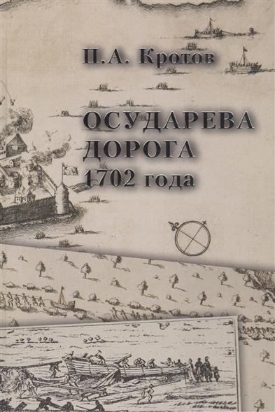 Осударева дорога 1702 года: пролог основания Санкт-петербурга / Tsar`s road of 1702: prologue to St Petersburg`s Foundation