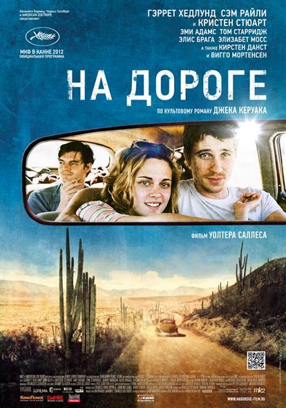 На дороге (16+) (DVD) (Кармен видео)